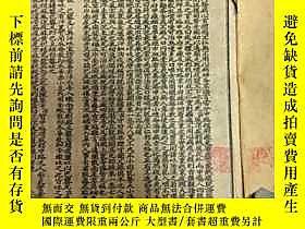 古文物御纂醫宗金鑑內科罕見民國八年露天240656