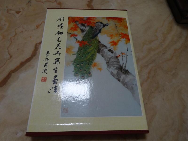 劉墉翎毛花卉寫生畫法 (精裝大冊) 附書盒   劉墉 著作 /發行1988年出版    已絕版