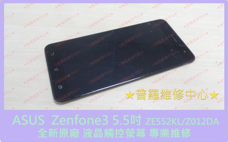 ★普羅維修中心★ASUS Zenfone 3 全新原廠 液晶觸控螢幕 Z012DA ZE552KL 5.5吋 專業維修