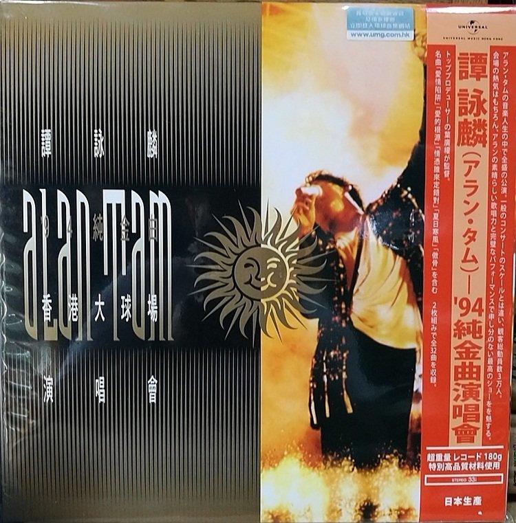 詩軒音像譚詠麟94純金曲演唱會 2 LP黑膠唱片-dp070