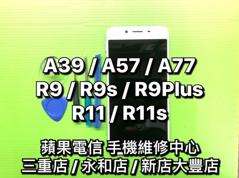 【現場維修】OPPO A39 A57 A77 R9 R9plus R9S R9Splus R11 R11S 液晶螢幕總成