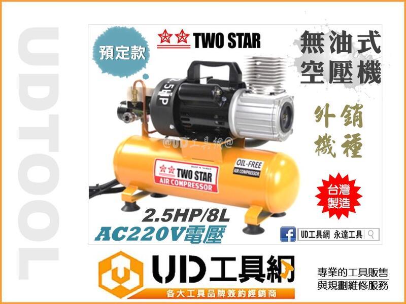 @UD工具網@ 預訂款 台灣製 220V 無油 免保養 空氣壓縮機 2.5HP/8L 空壓機 非 寶馬 天鵝 風皇