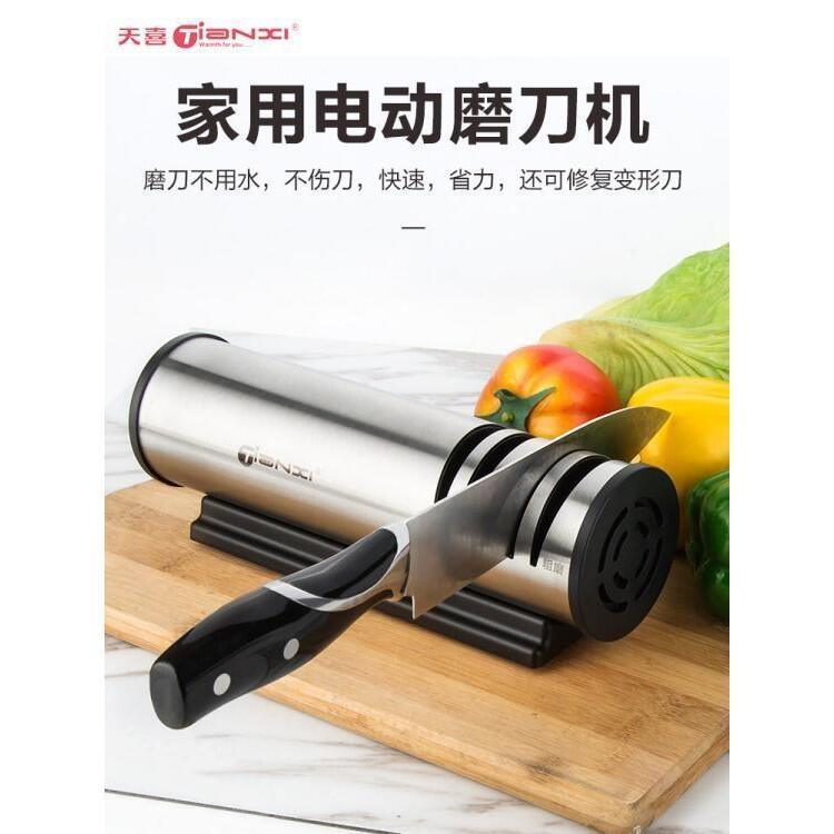 天喜快速磨刀器家用電動菜刀剪磨刀石神器廚房多功能全自動磨刀機    ATF