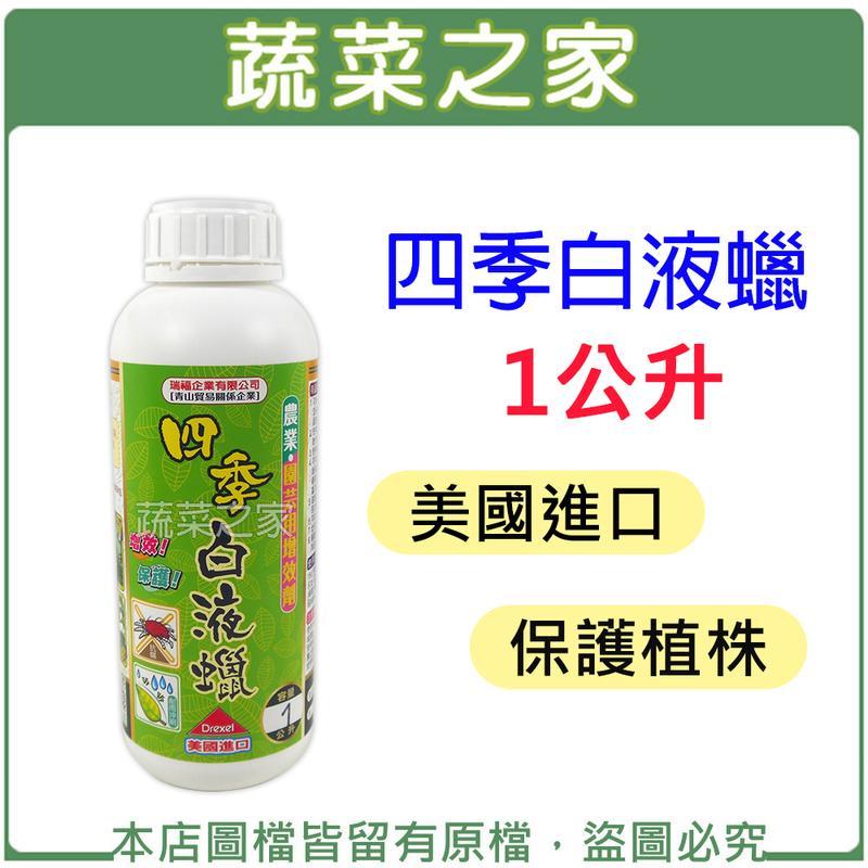 全館滿799免運【蔬菜之家003-A103】四季白液蠟1公升(增強農藥、肥料分散及附著力。卓越展著效果,極佳消泡能力。)