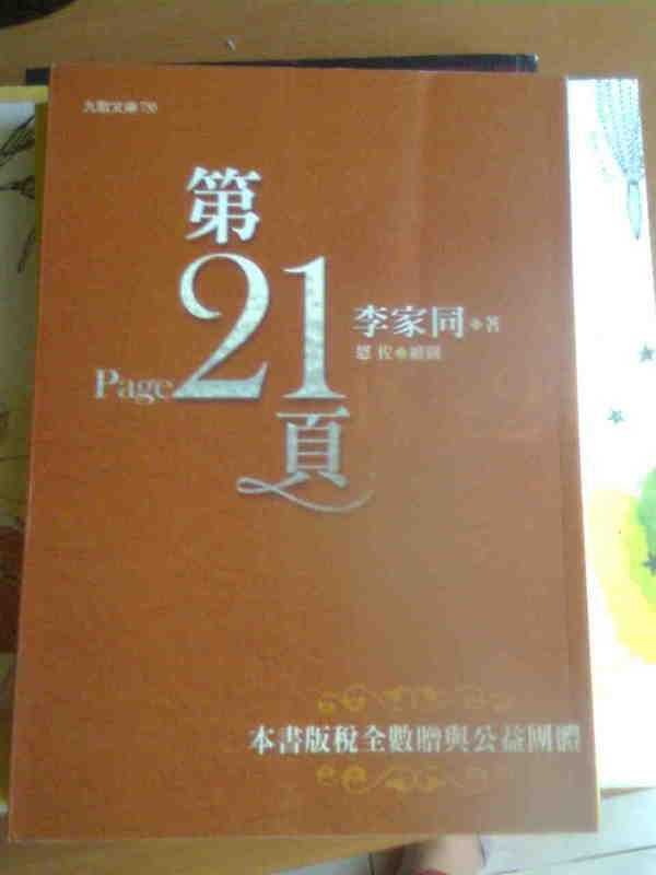 第21頁_李家同 賣50