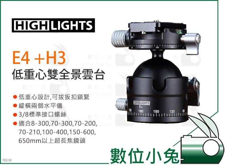 數位小兔【HIGHLIGHTS E4 +H3 雙全景 低重心球形雲台】萬向 3/8 攝影 承重35kg 大砲 鋁合金