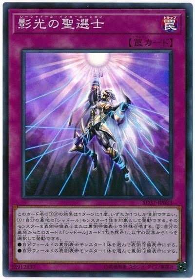 萬隆達*遊戲王  SD37-JP033 影光的聖選士 (亮面)