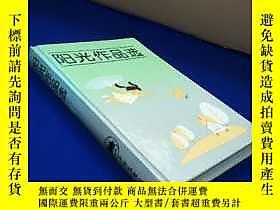 古文物罕見駱駝叢書:陽光作品選(籤贈本)露天11525 陽光 少年兒童出版社  出版1992