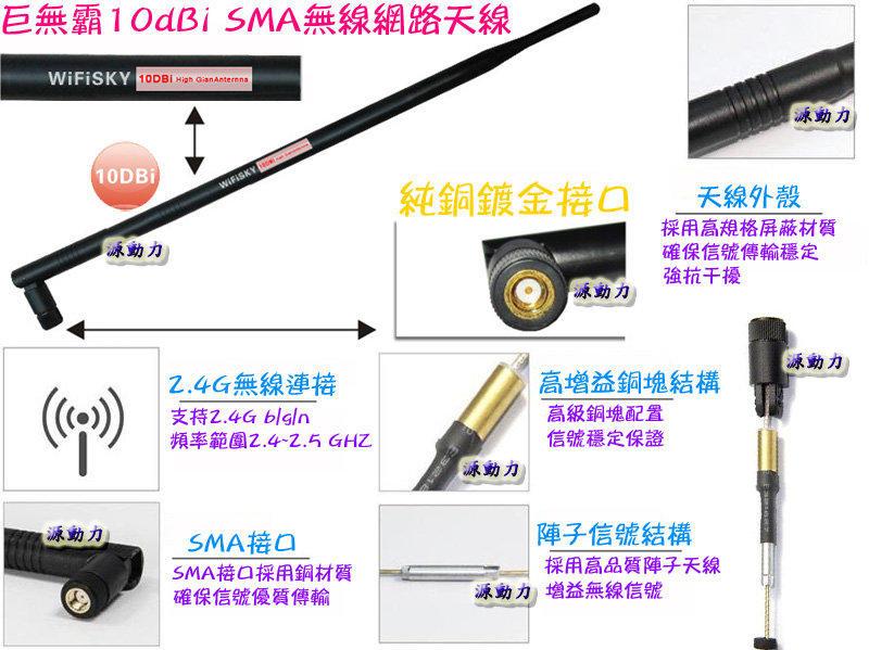 源動力~超強-巨無霸10dBi SMA無線網路天線/全向高增益天線(無線網卡/基地台/路由器/AP/IP分享器