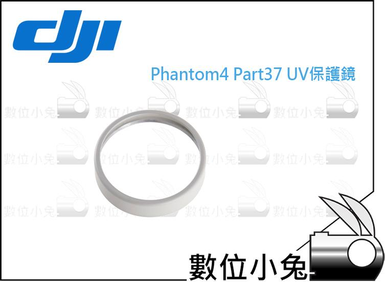數位小兔【DJI 大疆 Phantom 4 Part37 UV保護鏡】pro Advanced P4P P4A 空拍機