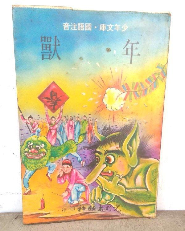 ◎少年文庫12「年獸」國語注音(1978)