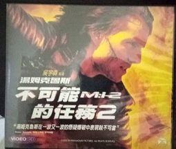 外國協影系列-不可能的任務2(正版二手VCD)