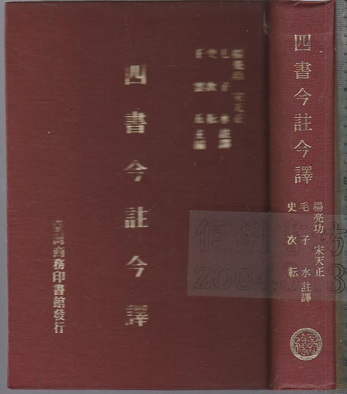佰俐b 68年3月初版《四書今註今譯》楊亮功.宋天正 臺灣商務