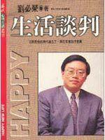 《生活談判》ISBN:9575447565│希代│劉必榮│七成新