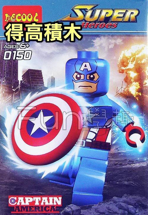 [Fun學趣] 得高牌 積木人偶 美國隊長 電影造型 Marvel 超級英雄 0150 單售 非樂高品牌