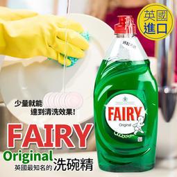 洗碗精 英國原裝進口Fairy綠色原味洗碗精780ML 英國皇室認證