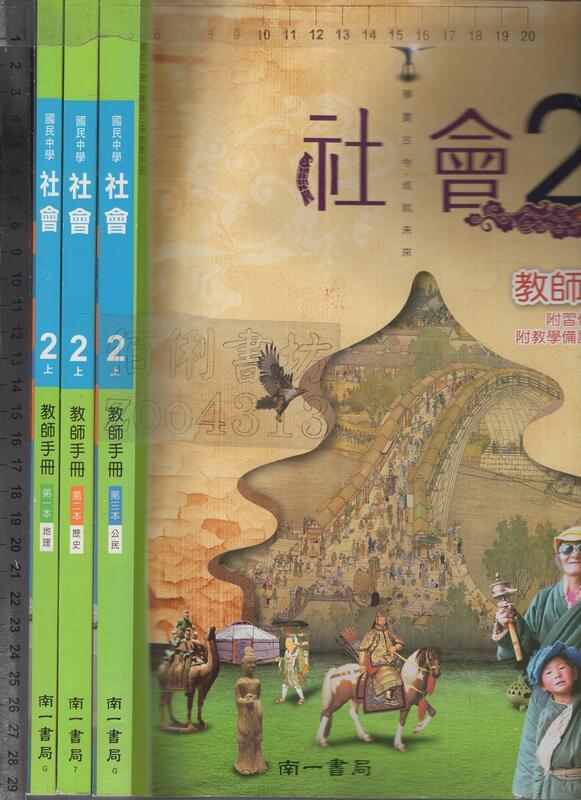 佰俐O 106.107年三版,四版《國中 社會 2上 教師手冊 第一~三本 地理+歷史+公民 共3本》南一 7,G
