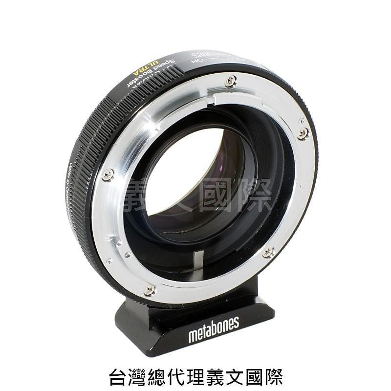 Metabones專賣店:Canon FD -Emount Speed Booster Ultra 0.71x(Sony E,NEX,索尼,Canon FD,減焦,0.71倍,A7R3,A72,A7,轉接環)