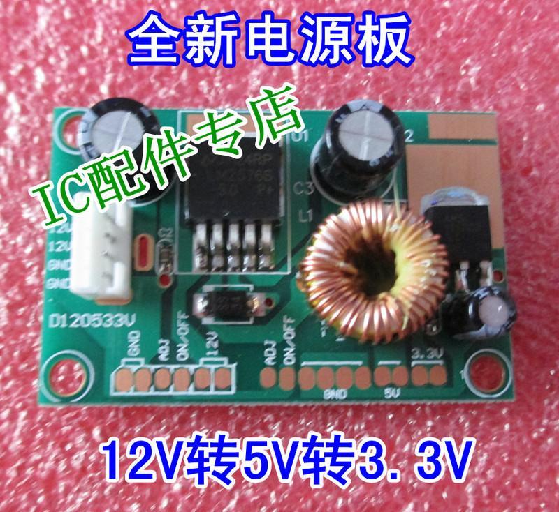 [二手拆機][含稅]DC/DC降壓模組12V轉5V3.3V 液晶顯示器電源板12V轉5V轉3.3V電源板