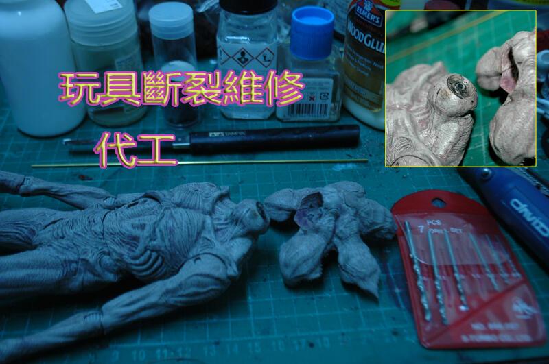各式模型可動玩具損壞維修 改造 補色 代工neca SPAWN Figma ROBOT魂  S.H.F