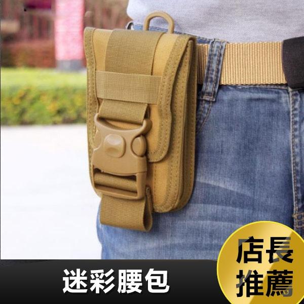 多功能運動穿皮帶防潑水手機防盜掛包迷彩腰包