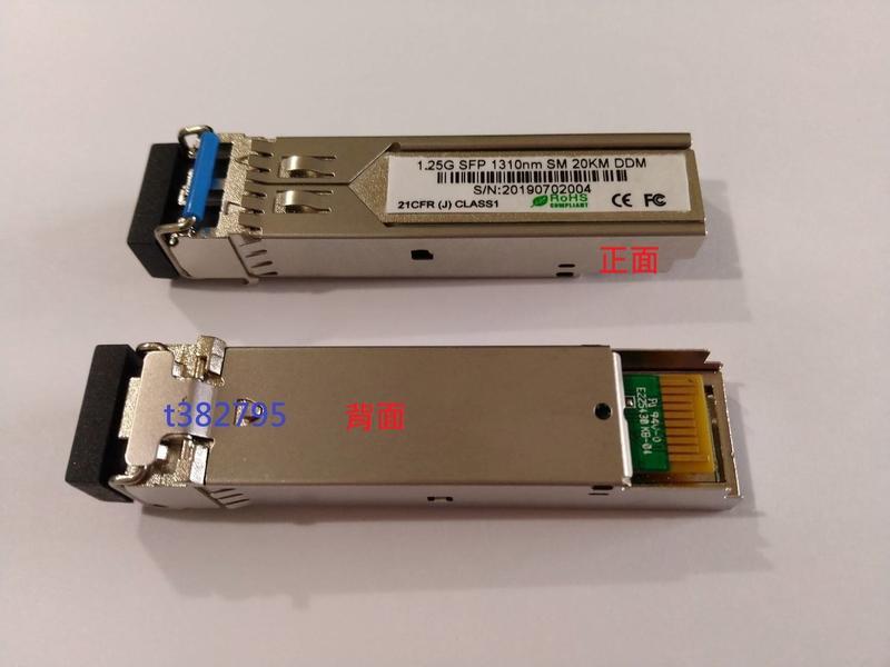 單模 雙芯 LC Mini Gbic 模組~(按照需求數量另行報價)(另有多模款)