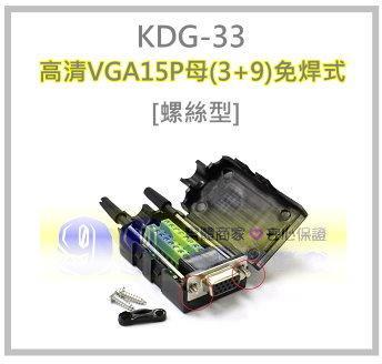 [99-Store] 高清VGA15P 母(3+9)免焊式 DIY接頭組合包-螺絲型 N10057