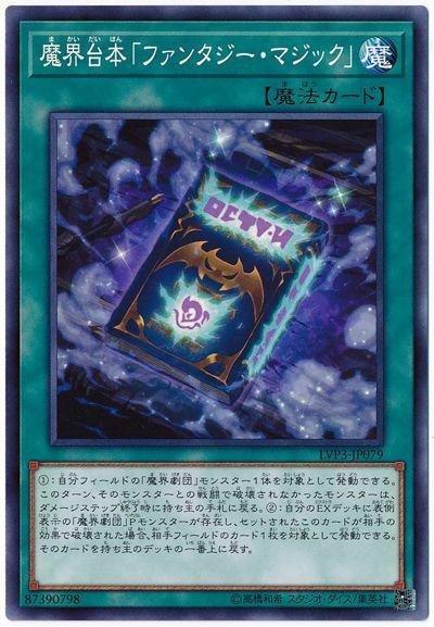 [KK] 遊戲王 LVP3-JP079 魔界台本「幻想魔術」(普卡)