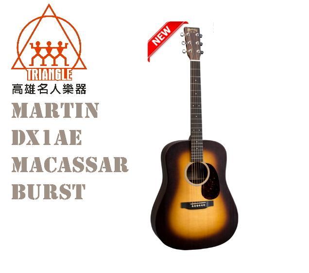 【名人樂器】2018 Martin Dx1ae macassar burst 民謠木吉他