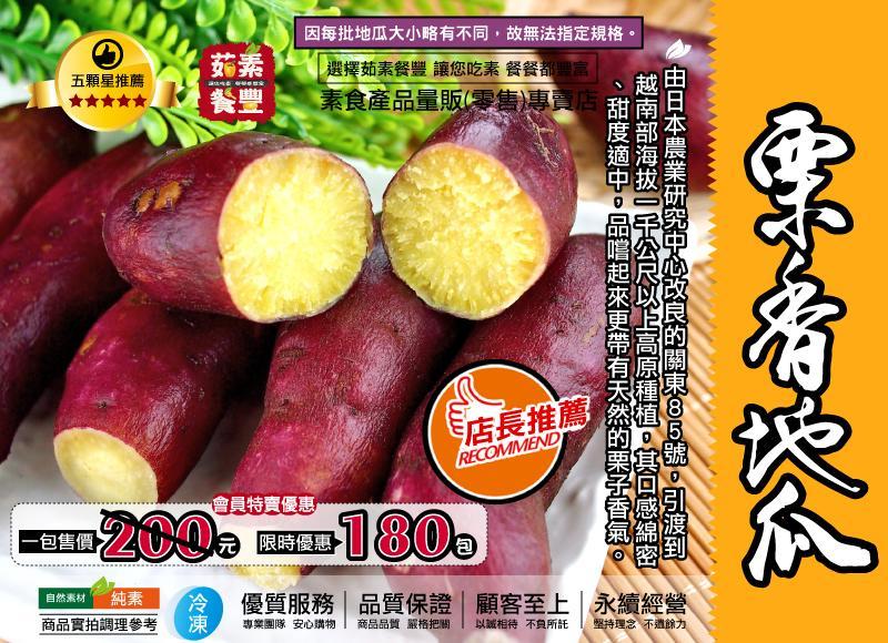 【茹素餐豐】紅皮栗香地瓜(純素)1000g 採用日本改良「關東85號」優質品種,栗子香氣口感綿密、纖維質細緻、甜度適中!