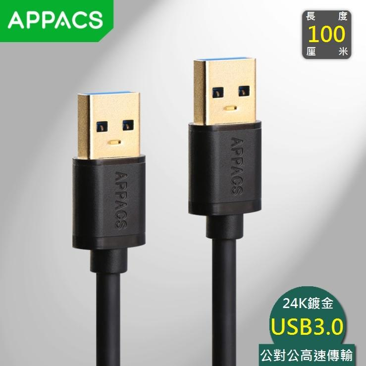 【勁昕科技】USB3.0公對公高速數據線 行動硬碟數據線 1米