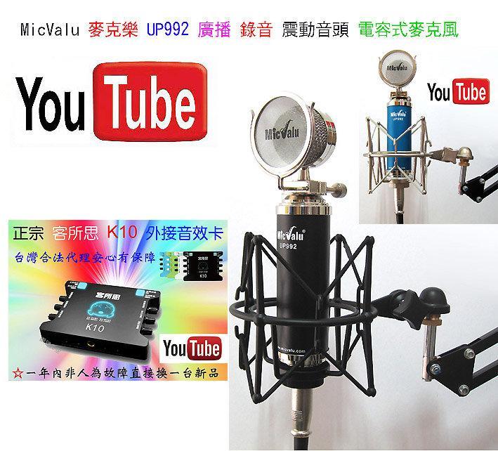 手機唱歌要買就買中振膜 非一般小振膜K10迴音機麥克風UP992 +NB35支架歡歌送166音效參考Kaichi V8
