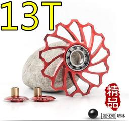13T 氮化硅導輪{金屬框} 黑陶培林導輪 【單車SPA】