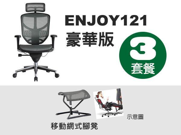 Enjoy 121豪華版(美製Matrex網) 套餐三:移動網式腳凳