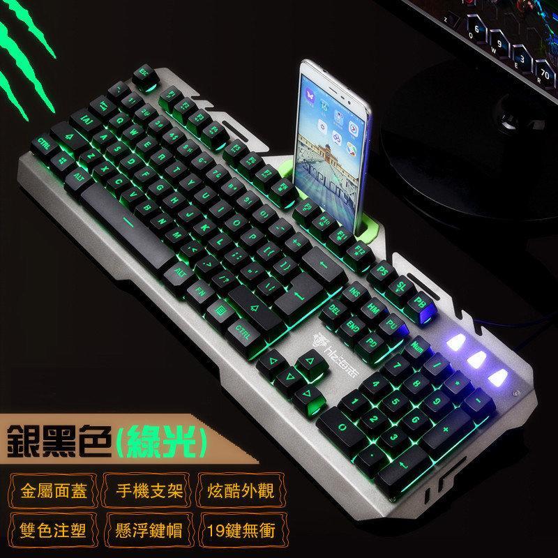 *銀綠光* 懸終極浮機械手感鍵盤 LOL 鬥陣聯盟 魔獸 AVA