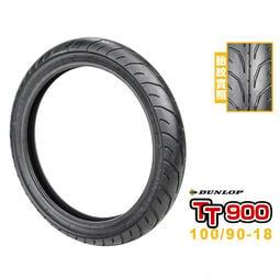100/90-18 DUNLOP 登祿普輪胎 TT900 GP 100/90-18