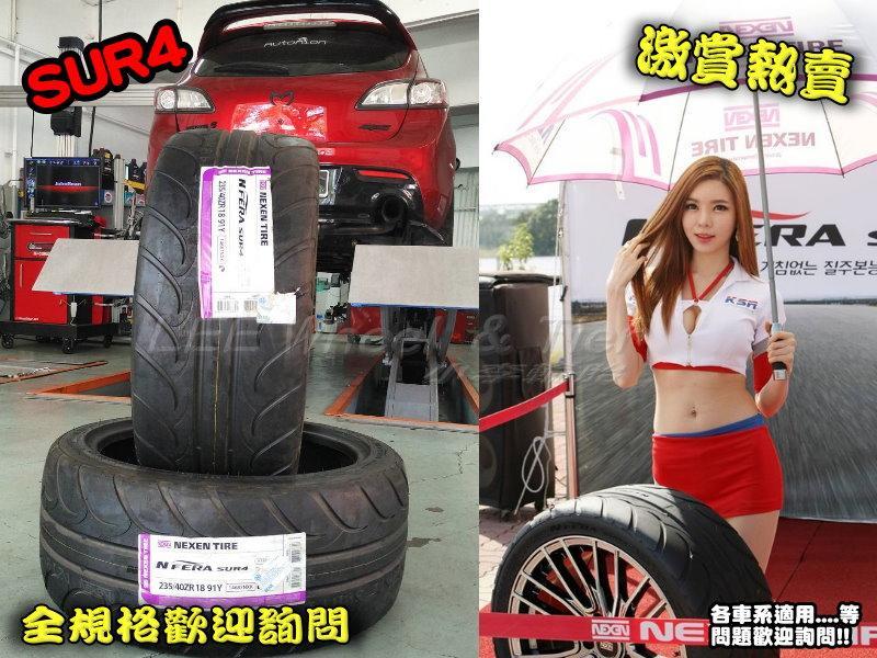 【桃園 小李輪胎】韓國 NEXEN 耐克森 SUR4 205-55-16 高性能 熱熔胎  全各規格 大特價 歡迎詢價