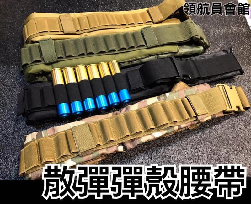 【領航員會館】散彈彈殼腰帶 可側肩掛 多色可選 也可裝CO2鋼瓶 戰術腰帶 多功能生存遊戲值勤警察軍警瓦斯槍散彈槍