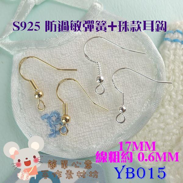 YB015【每對2個22元】高品質S925防過敏彈簧加珠耳勾耳環(二色)☆五金配件DIY材料飾品配飾【簡單心意素材坊】