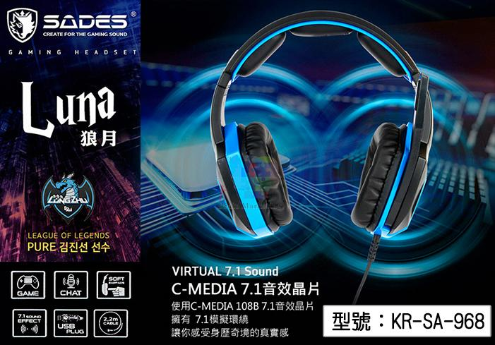 免運  賽德斯 Luna 狼月 電競耳麥 7.1(USB)耳機麥克風 HKE戰隊 立光公司貨KR-SA-968