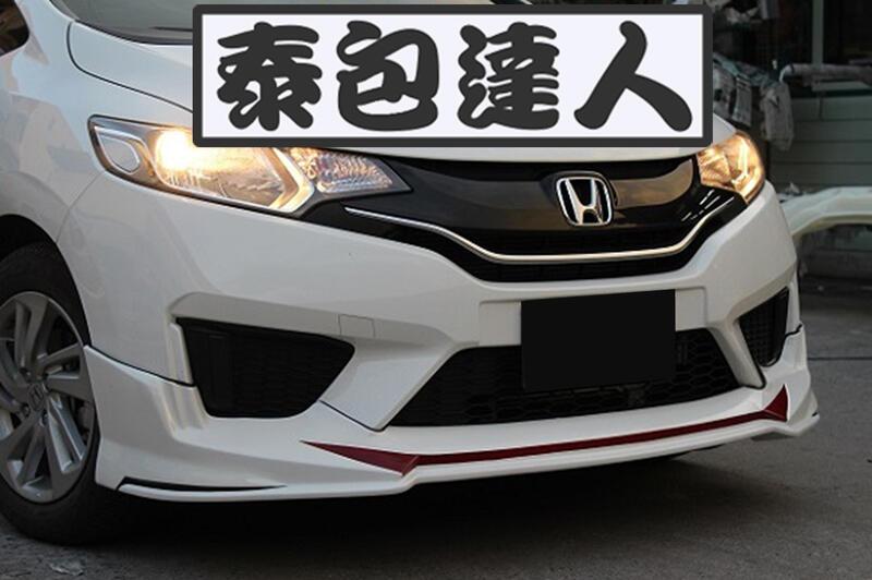 『泰包達人』Honda Fit 3 代  泰國樣式大包 前後保桿 改裝側裙 下巴