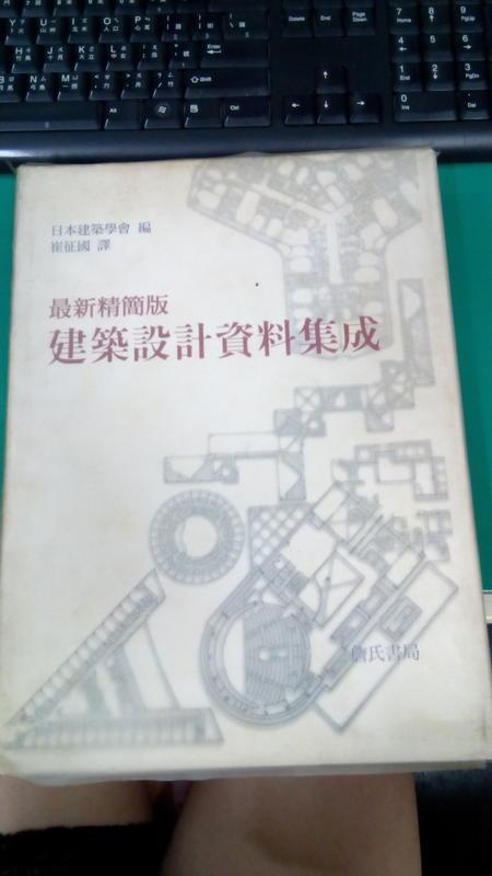 最新精簡版建築設計資料集成 崔征國  詹氏書局 日本建築協會(39W)