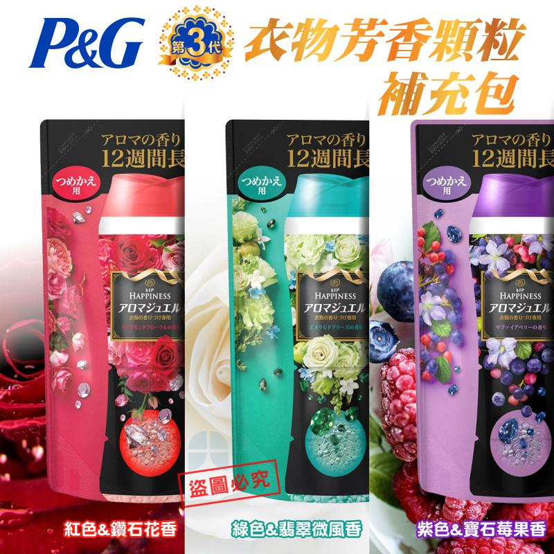 日本進口【日本P&G】第三代香香豆 衣物芳香顆粒455ml/補充包 ☆綠光森林☆