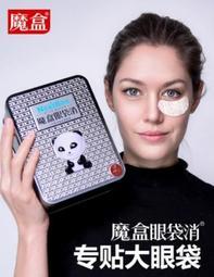 魔盒3X賣埸春暖花開網購最低官網原價3.8折,第二代眼袋消眼膜20組40片「屈臣氏」火爆了的「NextBox魔盒」