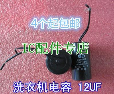 [二手拆機][含稅]洗衣機配件 電機啟動電容 洗衣機電容 12UF電容