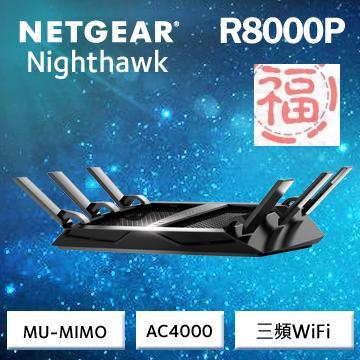 福利品 Netgear 夜鷹 X6S R8000P AC4000 三頻WIFI智能 MU-MIMO 無線寬頻分享器