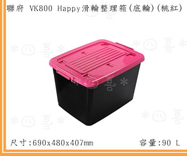 *四喜* 聯府 VK800 Happy滑輪整理箱(底輪)(桃紅) 收納箱 塑膠箱 置物箱 90L /台灣製