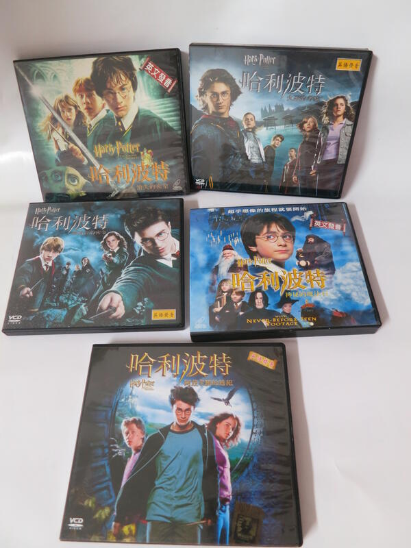 哈利波特光碟片一套5片贈送 一片朱羅紀公園