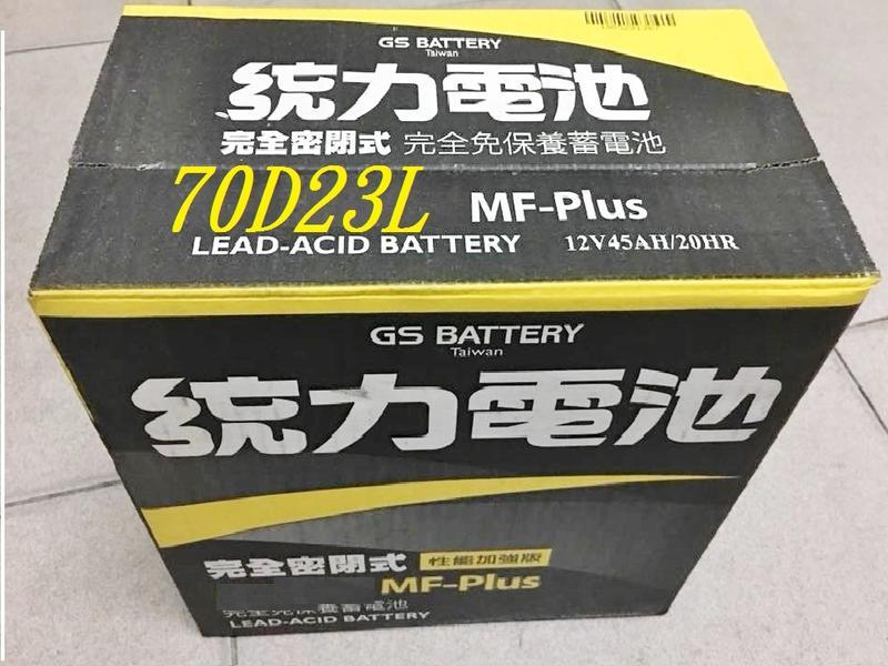 § 99電池 §統力電池70D23L 杰士GS汽車電瓶通用55D23L 75D23L 60D23L 85D23L A32