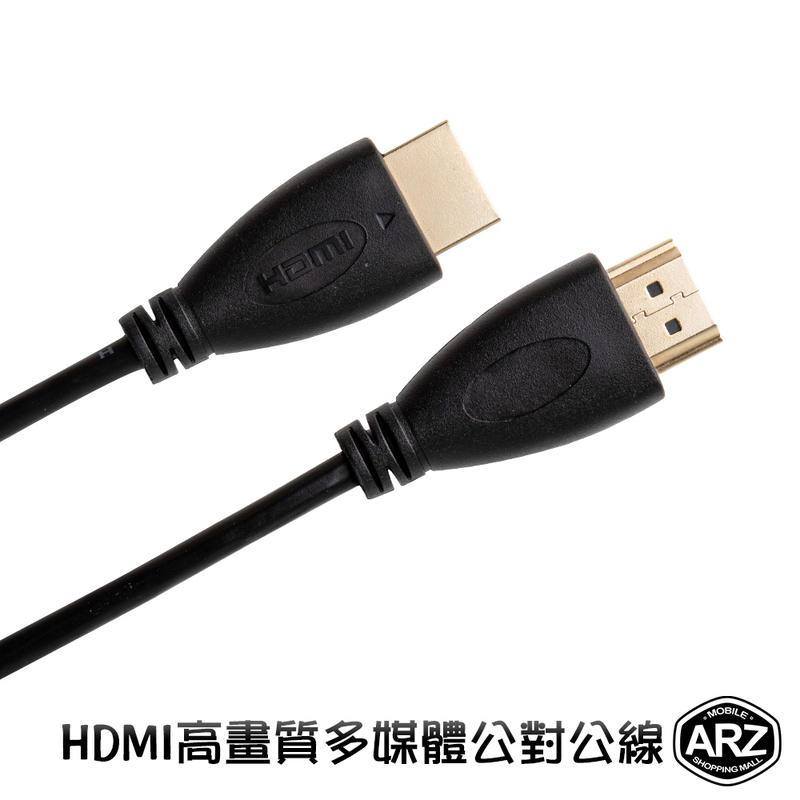HDMI高清電視線 公對公 支援4K HDMI視訊線 適用電視/螢幕/電腦/投影機 螢幕轉接線 TV線ARZ【B136】
